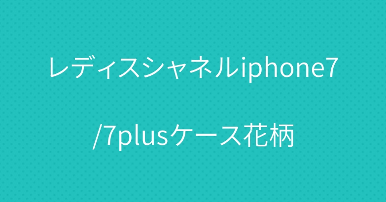 レディスシャネルiphone7/7plusケース花柄