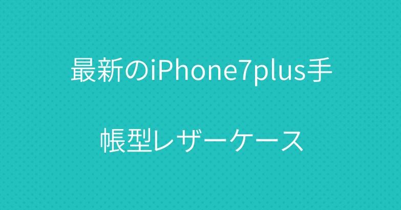 最新のiPhone7plus手帳型レザーケース