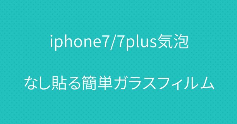 iphone7/7plus気泡なし貼る簡単ガラスフィルム