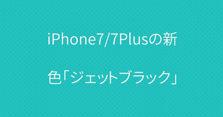 iPhone7/7Plusの新色「ジェットブラック」