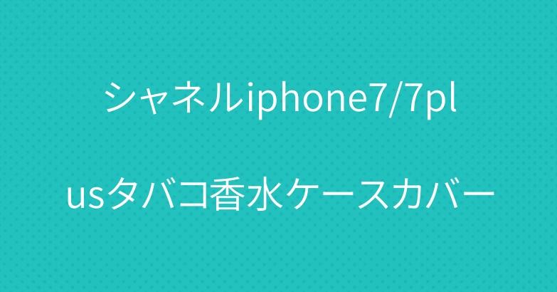 シャネルiphone7/7plusタバコ香水ケースカバー