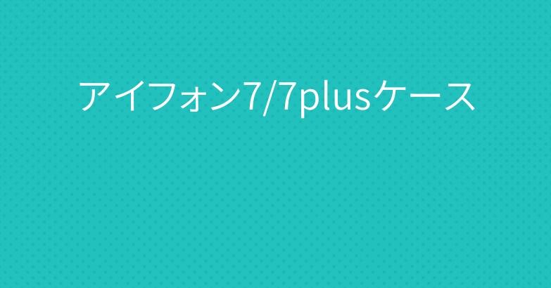 アイフォン7/7plusケース
