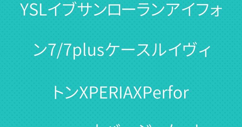 YSLイブサンローランアイフォン7/7plusケースルイヴィトンXPERIAXPerformanceカバージャケット