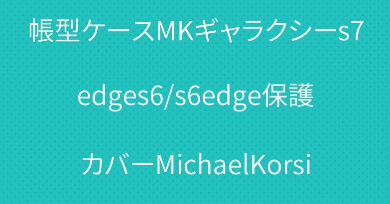 マイケルコースiphone7手帳型ケースMKギャラクシーs7edges6/s6edge保護カバーMichaelKorsiphone6s/6plusエナメル革プレゼント