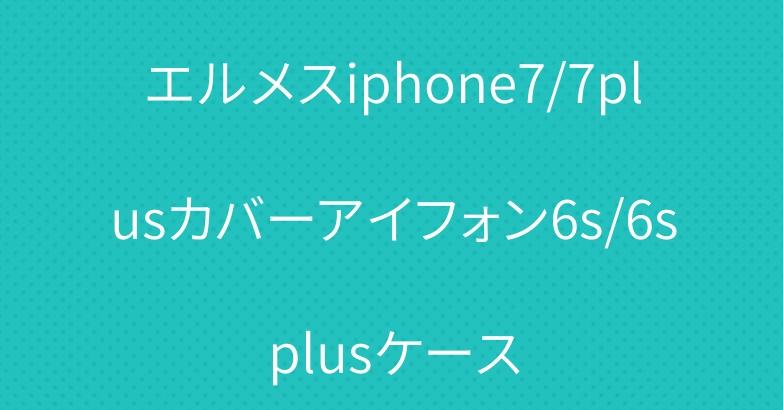 エルメスiphone7/7plusカバーアイフォン6s/6splusケース