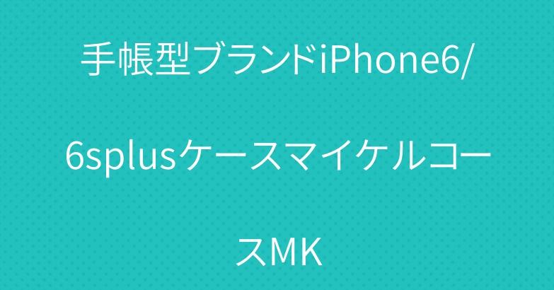 手帳型ブランドiPhone6/6splusケースマイケルコースMK