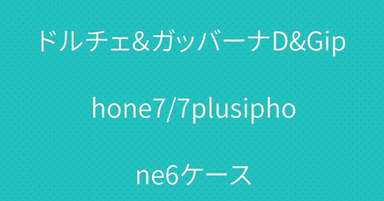 ドルチェ&ガッバーナD&Giphone7/7plusiphone6ケース