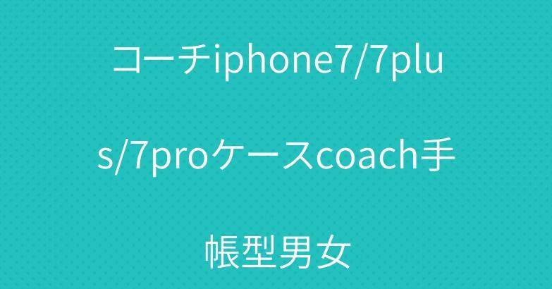 コーチiphone7/7plus/7proケースcoach手帳型男女
