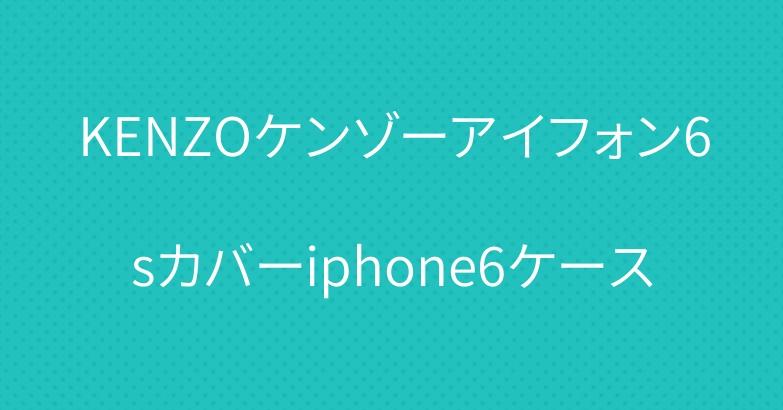 KENZOケンゾーアイフォン6sカバーiphone6ケース