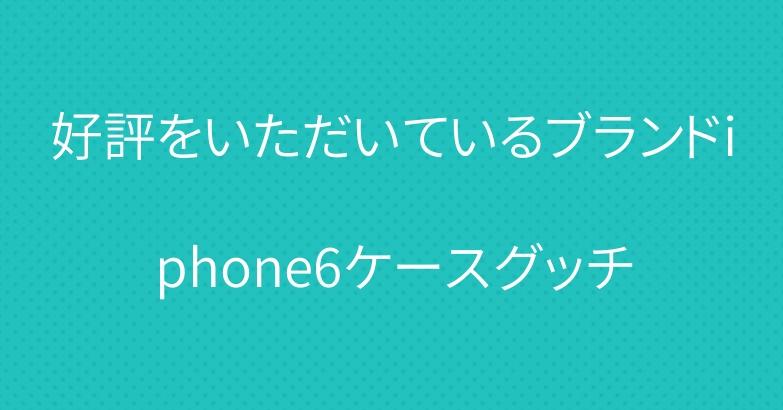 好評をいただいているブランドiphone6ケースグッチ