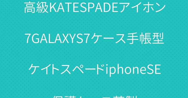 高級KATESPADEアイホン7GALAXYS7ケース手帳型ケイトスペードiphoneSE保護ケース革製