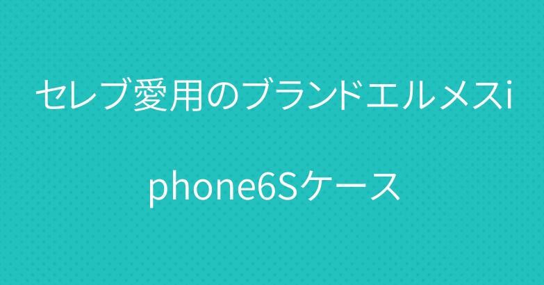 セレブ愛用のブランドエルメスiphone6Sケース