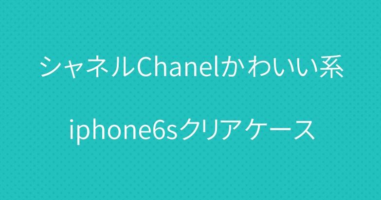 シャネルChanelかわいい系iphone6sクリアケース