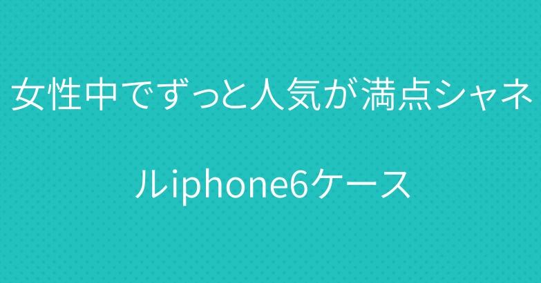女性中でずっと人気が満点シャネルiphone6ケース