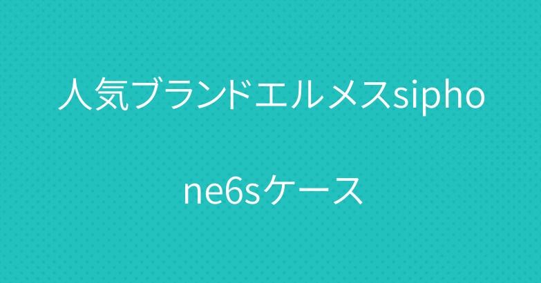 人気ブランドエルメスsiphone6sケース