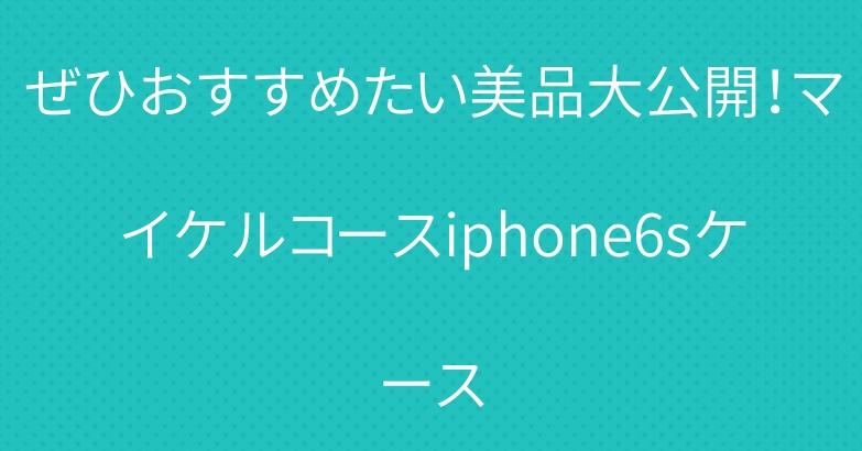 ぜひおすすめたい美品大公開!マイケルコースiphone6sケース