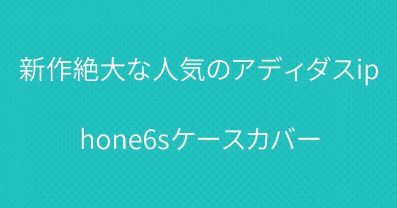 新作絶大な人気のアディダスiphone6sケースカバー
