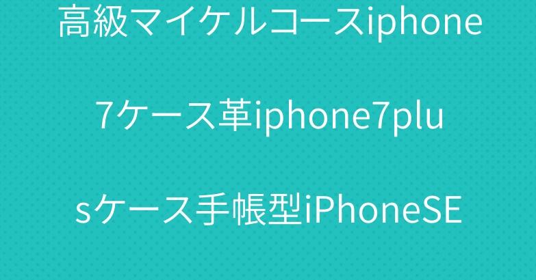 高級マイケルコースiphone7ケース革iphone7plusケース手帳型iPhoneSE保護ケースレザー