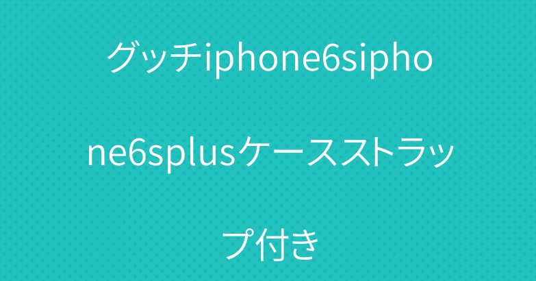 グッチiphone6siphone6splusケースストラップ付き