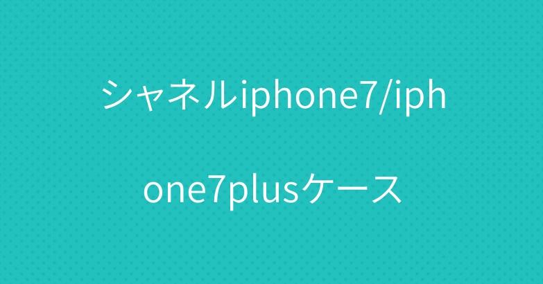 シャネルiphone7/iphone7plusケース
