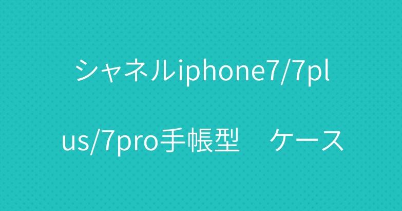 シャネルiphone7/7plus/7pro手帳型 ケース