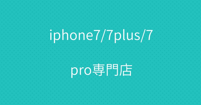 iphone7/7plus/7pro専門店