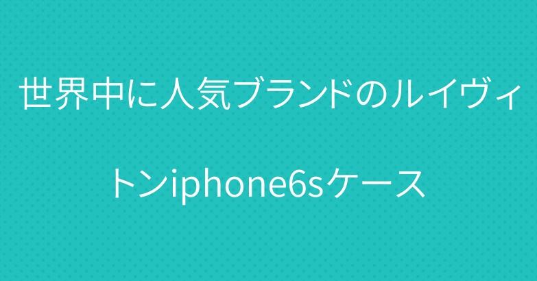 世界中に人気ブランドのルイヴィトンiphone6sケース