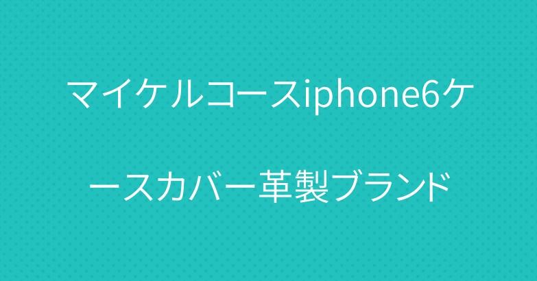 マイケルコースiphone6ケースカバー革製ブランド