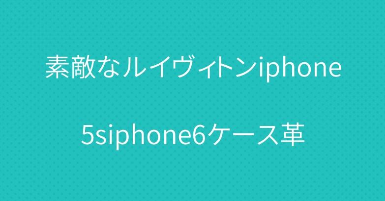 素敵なルイヴィトンiphone5siphone6ケース革