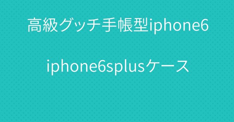 高級グッチ手帳型iphone6iphone6splusケース