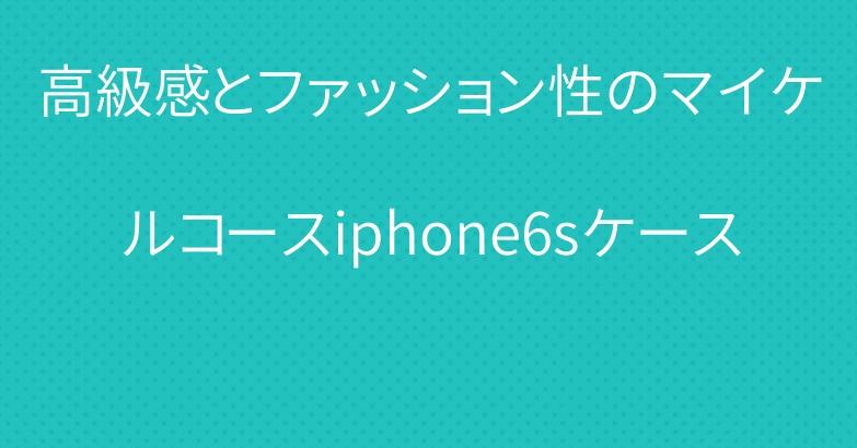 高級感とファッション性のマイケルコースiphone6sケース
