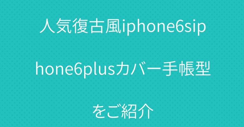 人気復古風iphone6siphone6plusカバー手帳型をご紹介