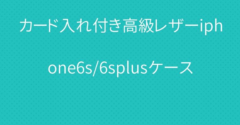 カード入れ付き高級レザーiphone6s/6splusケース