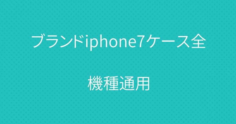 ブランドiphone7ケース全機種通用