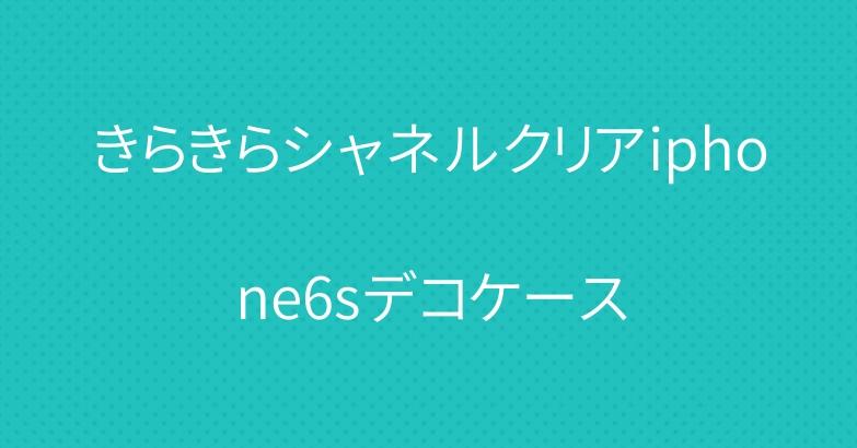 きらきらシャネルクリアiphone6sデコケース