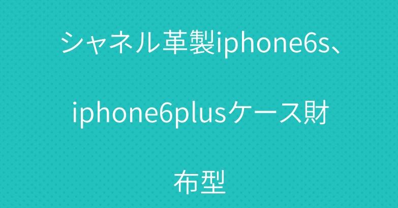 シャネル革製iphone6s、iphone6plusケース財布型