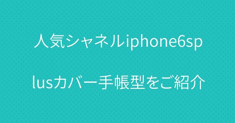 人気シャネルiphone6splusカバー手帳型をご紹介