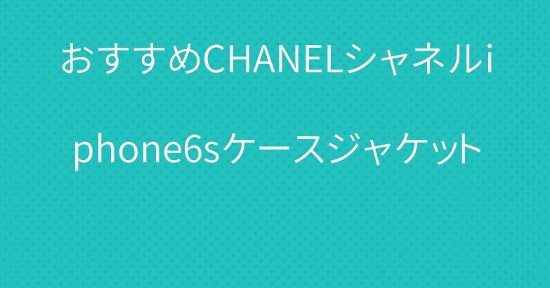 おすすめCHANELシャネルiphone6sケースジャケット