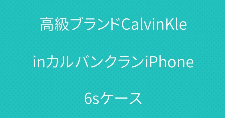 高級ブランドCalvinKleinカルバンクランiPhone6sケース