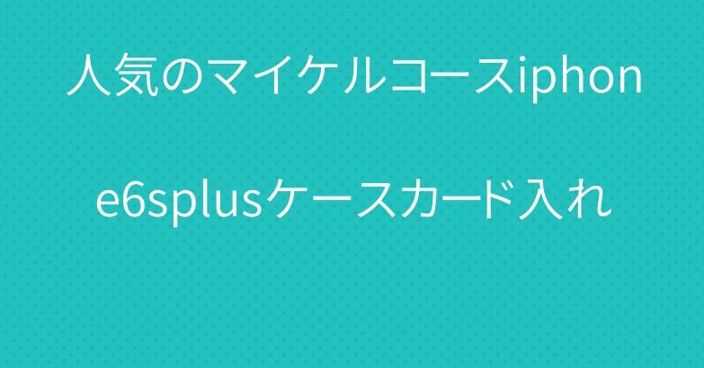 人気のマイケルコースiphone6splusケースカード入れ