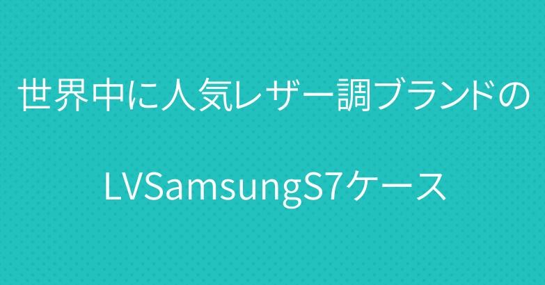 世界中に人気レザー調ブランドのLVSamsungS7ケース