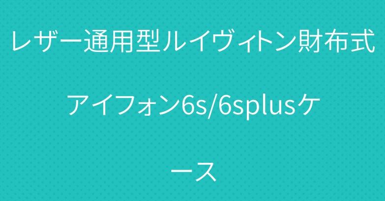 レザー通用型ルイヴィトン財布式アイフォン6s/6splusケース