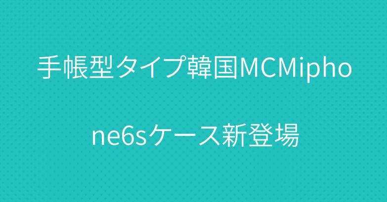手帳型タイプ韓国MCMiphone6sケース新登場