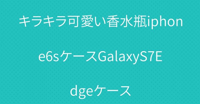 キラキラ可愛い香水瓶iphone6sケースGalaxyS7Edgeケース