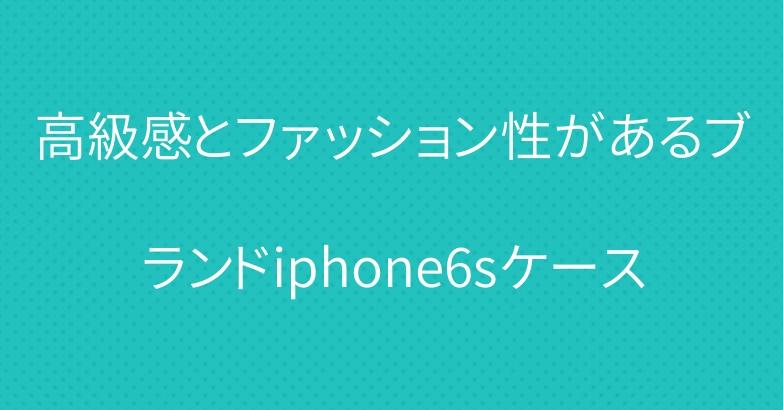 高級感とファッション性があるブランドiphone6sケース