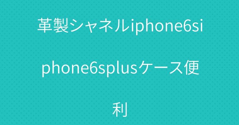 革製シャネルiphone6siphone6splusケース便利