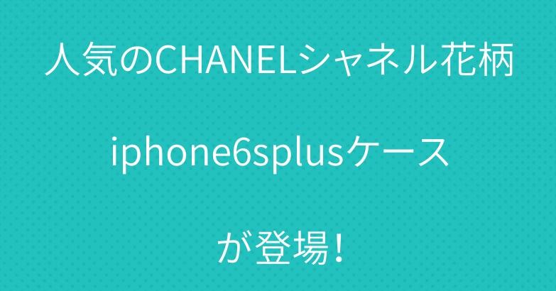 人気のCHANELシャネル花柄iphone6splusケースが登場!