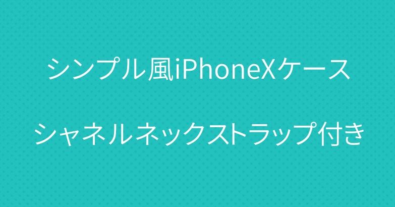 シンプル風iPhoneXケースシャネルネックストラップ付き