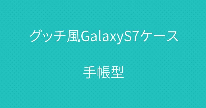 グッチ風GalaxyS7ケース手帳型