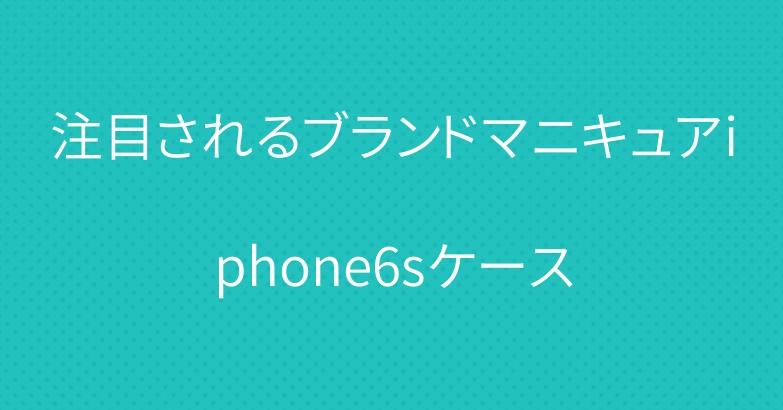 注目されるブランドマニキュアiphone6sケース